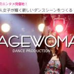 ダンスプロダクションSTAGEWOMAN