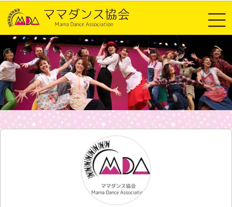 全国のママダンサーと繋がるネットワーク!ママダンス協会を設立しました!