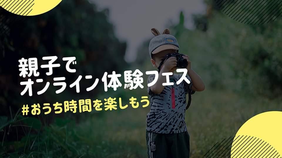 【5/5親子でオンライン体験フェス】国内最大級イベントで無料ワークショップします♪